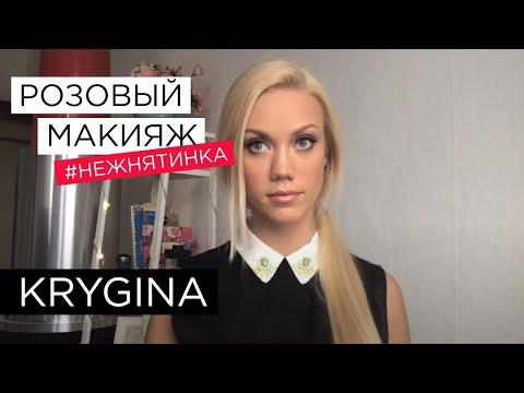 Елена Крыгина выпуск 36 Макияж в розовых тонах, накладные ресницы и коррекция губ #нежнятинка
