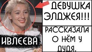 Настя Ивлеева (девушка Элджея) рассказала о нём