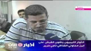 الثوار الليبيون يلقون القبض على ابرز معاوني القذافي