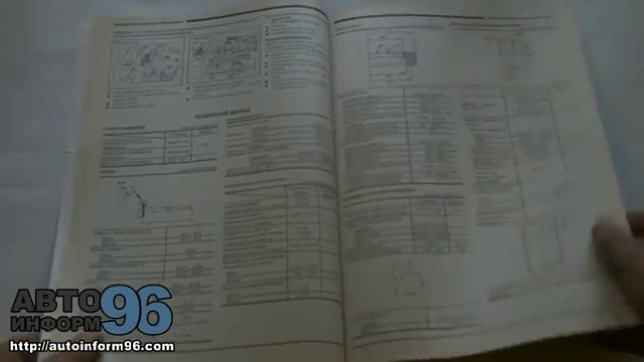 Книга по ремонту двигателей Ниссан (Nissan) FD 35 / FD 35T