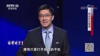《法律讲堂(生活版)》 20191223 被监控的爱情| CCTV社会与法