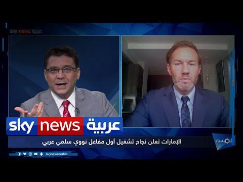 المساء| محطة الطاقة النووية وإنجاز جديدة في الإمارات  - 19:58-2020 / 8 / 1