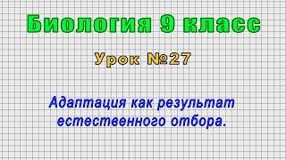 Биология 9 класс (Урок№27 - Адаптация как результат естественного отбора.)