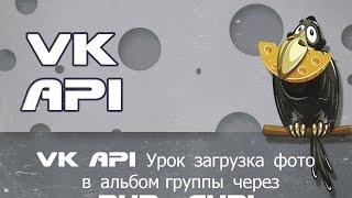 VK API Урок загрузка фото в альбом группы через PHP и CURL,photos.getUploadServer,photos.save