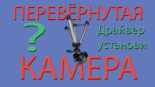 Перевёрнутая камера - вебкамера вверх ногами - Исправляем - Драбер 2016(Установил Андрею на ноутбук Windows 10, а камеру забыл проверить. Устранил проблему через тимвивер удалённо!..., 2016-06-04T07:41:14.000Z)