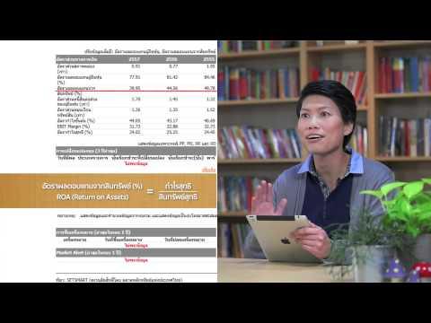 อ่าน Fact Sheet หุ้นอย่างไร เข้าใจธุรกิจ