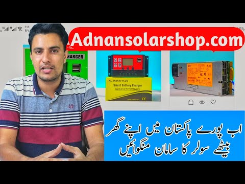 OUR NEW WEBSITE LAUNCHING | BUY SOLAR PRODUCTS ONLINE | TRUSTED ONLINE WEBSITE Adnansolarshop.com
