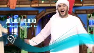 محمد السالم - ماحب الرخيص / ليلة عمر 2 - Video Clip