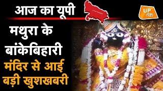 आज का यूपी: Banke Bihari Mandir से आई बहुत बड़ी खुशखबरी
