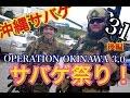 沖縄サバゲー 【サバゲ祭り!】OPERATION OKINAWA 3.0 後編 サバイバルゲーム