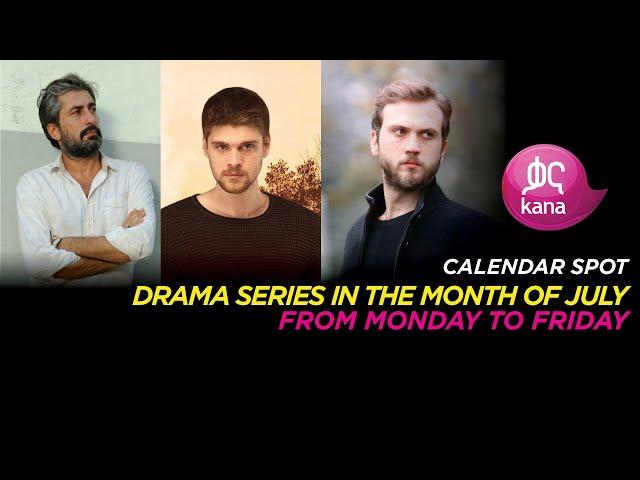 በዚህ ወር በቃና  Kana This Month
