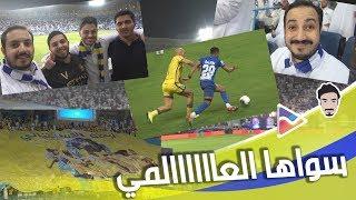 فلوق مباراة الهلال والنصر 😭💔 حسبي الله عليك يا حمدالله 😭💔