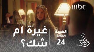 مسلسل الهيبة - الحلقة 24 - جبل وسمية.. غيرة ام شك؟