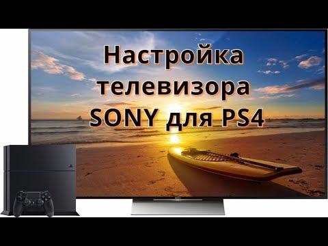 Как правильно настроить телевизор SONY для PS4