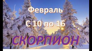 #Таро #Прогноз #гороскоп #Радмила   СКОРПИОН! ТАРО ПРОГНОЗ ГОРОСКОП НА НЕДЕЛЮ С 10 ПО 16 ФЕВРАЛЯ!