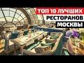 Топ 10   Лучшие Рестораны Москвы   Обзор Ресторанов Москвы