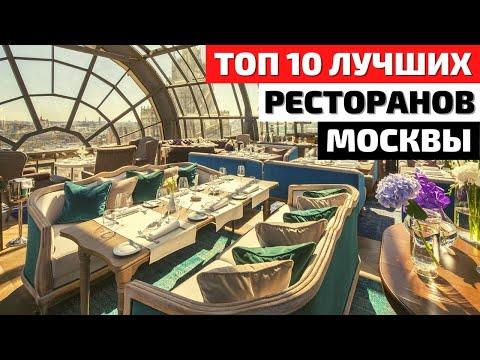 Топ 10 | Лучшие Рестораны Москвы | Обзор Ресторанов Москвы