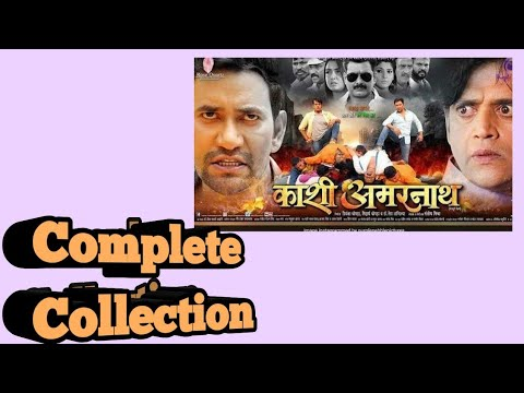 Kashi Amarnath Bhojpuri Movie Box Office Collection Feat Nirahua