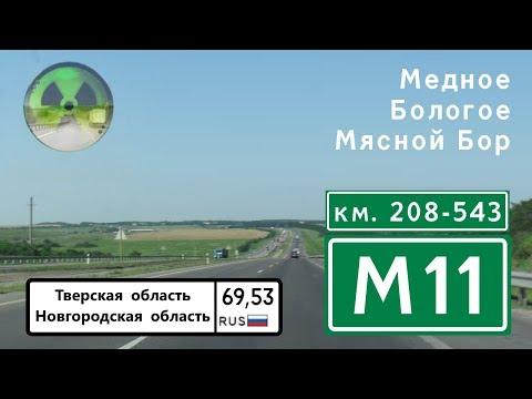 Дороги России. М11 на Санкт-Петербург. 4-6 этапы (208-543).