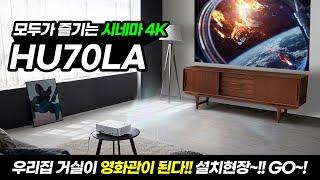 ★LG시네빔 HU70LA★ 영화관으로 변신해주는 프로젝…