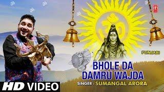 Bhole Da Damru Wajda I Punjabi Shiv Bhajan I SUMANGAL ARORA I Latest Full HD Song