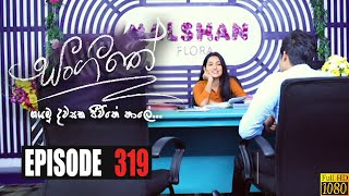 Sangeethe | Episode 319 09th July 2020 Thumbnail