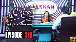 Sangeethe | Episode 319 09th July 2020 Thumbnail