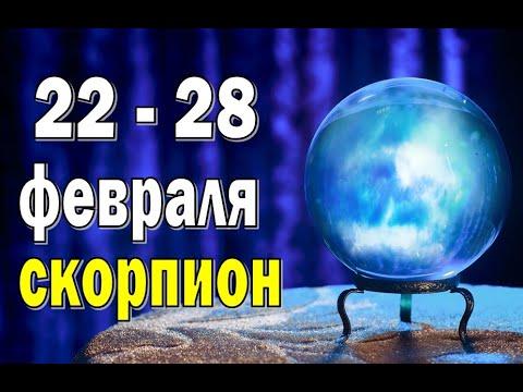 СКОРПИОН 🍎 неделя с 22 по 28 февраля. Таро прогноз гороскоп