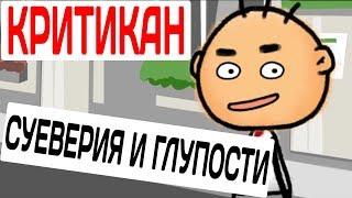 Суеверия, приметы и прочие глупости - блогер из мира анимации (VLOG мульт) Критикан 9