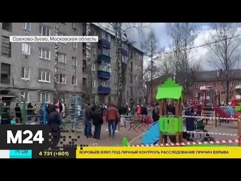 СК начал проверку после взрыва газа в жилом доме в Орехово-Зуеве - Москва 24