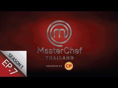 [Full Episode] MasterChef Thailand มาสเตอร์เชฟประเทศไทย Season1 EP.7