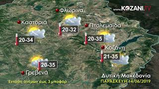 Ο καιρός στη Δυτική Μακεδονία για Παρασκευή 14 και Σάββατο 15 Ιουνίου 2019