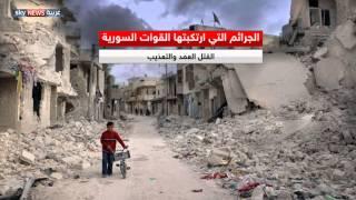 وثائق تؤكد ارتكاب الأسد جرائم حرب