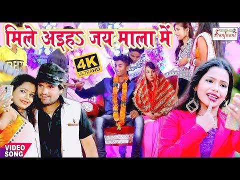 Chhotu Chhaliya का सबसे हिट गाना 2018 - मिले अइहs जय माला में - New Bhojpuri Hit Song