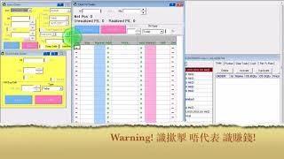 期指靠山 Sp Trader Control screenshot 3