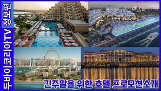 두바이코리아TV(정보편)  호텔 프로모션 소개 Duba…