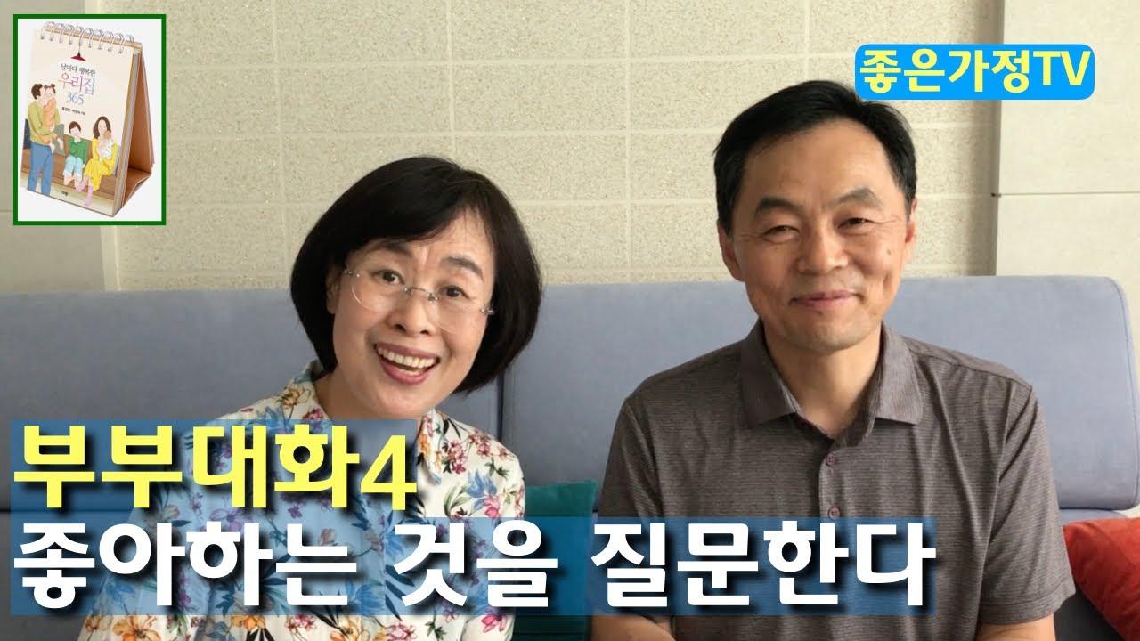 5/23 좋은가정부부대화4-요즘 좋아하는 것을 질문한다 (홍장빈 박현숙 날마다행복한우리집365)