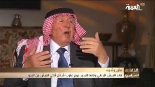 كيف بنى السير غلوب الجيش الأردني؟