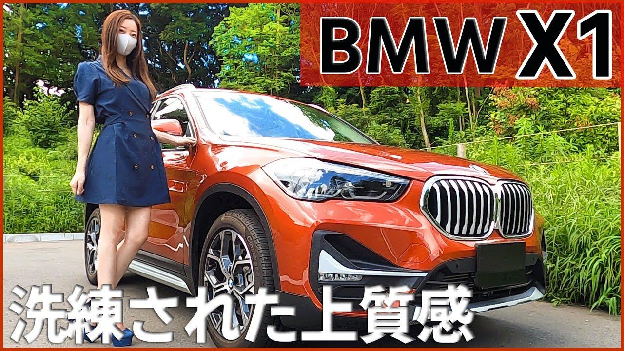 【BMW X1】内装外装を詳しく紹介!洗練された上質感!日本に適した高級SUV!