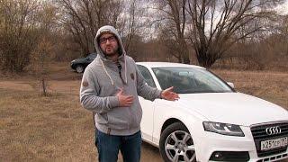 Audi A4 B8 - Б/У тест-драйв от Алексея