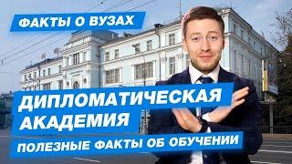 10 фактов о Дипломатической Академии Министерства Иностранных Дел России (МИД)