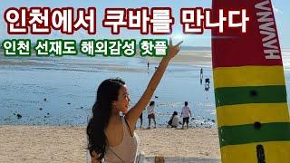 서울 근교 드라이브 서…
