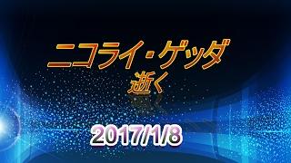 【訃報】ニコライ・ゲッダ氏 2017年1月8日