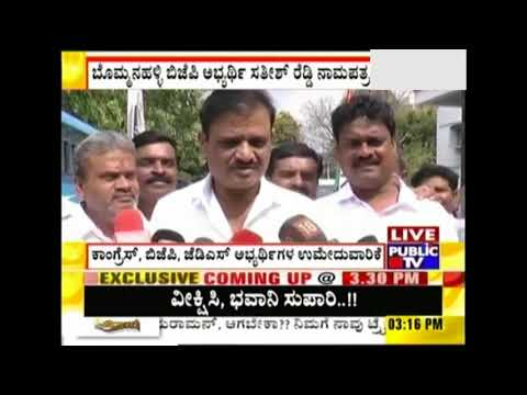Congress, BJP & JDS Candidates Filed Their Nominations Today