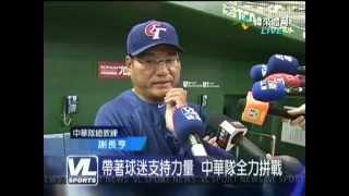 棒球的故事-2013經典賽預賽中華隊精采回顧