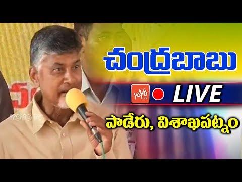 Chandrababu LIVE | Babu Live from the Public Meeting, Paderu | Visakhapatnam District | YOYO TV NEWS