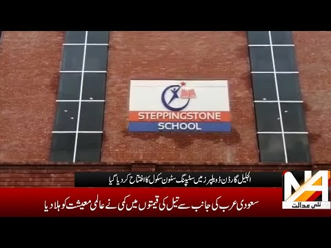?Inauguration Of STEPPINGSTONE School At Al Jalil Gareden Lahore