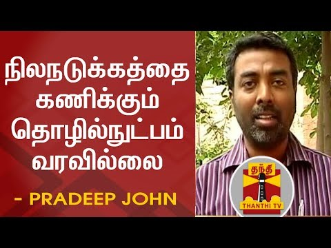 There is no Technology to predict EARTHQUAKE - Pradeep John, Tamil Nadu Weatherman | Thanthi TV