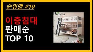 이층침대 TOP 10 - 2층침대, 이층침대, 성인용+…