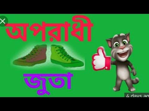 Oporadhi || জুতারে তুই অপরাধী রে || Juta Re Tui Oporadhi Re || Oporadhi Funny Video ||